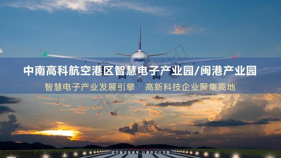 中南高科航空港区智慧电子产业园 河南郑州航空港区新港九路与梅河东路交汇处 独栋及可分层标准厂房出售招商