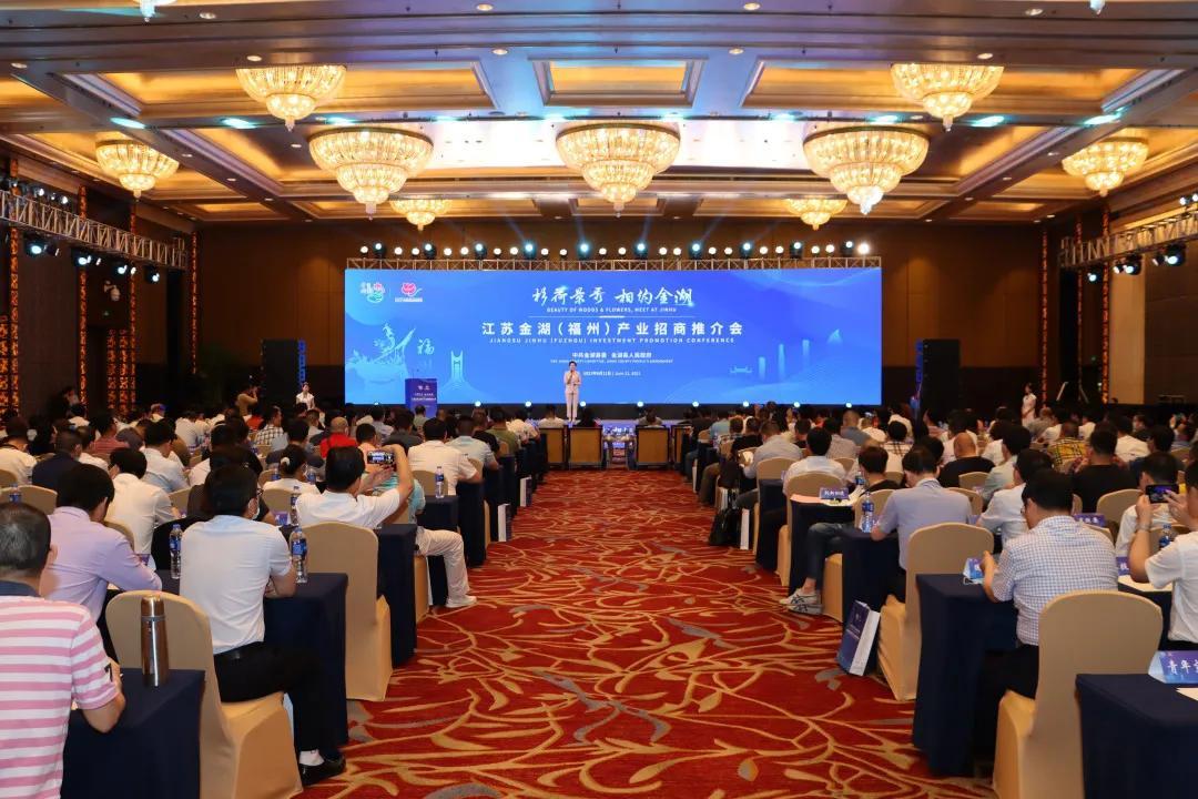 江苏金湖(福州)产业招商推介会在榕城举行