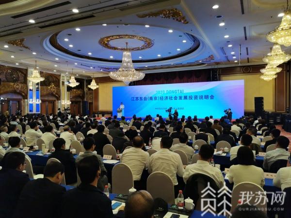 """""""硬核""""举措招商引资!东台在南京举办投资说明会"""