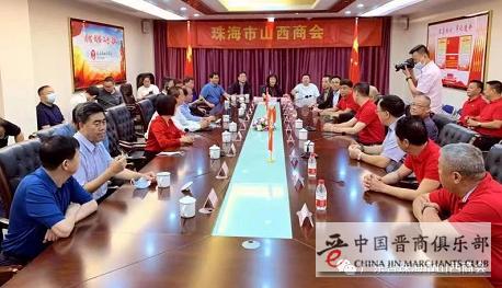 山西省原平市市委、市政府领导莅临珠海市山西商会座谈交流