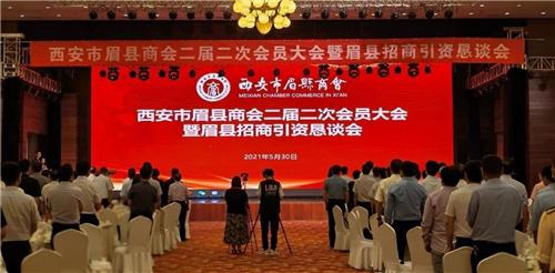西安市眉县商会二届二次会员大会暨眉县招商引资恳谈会在西安举行