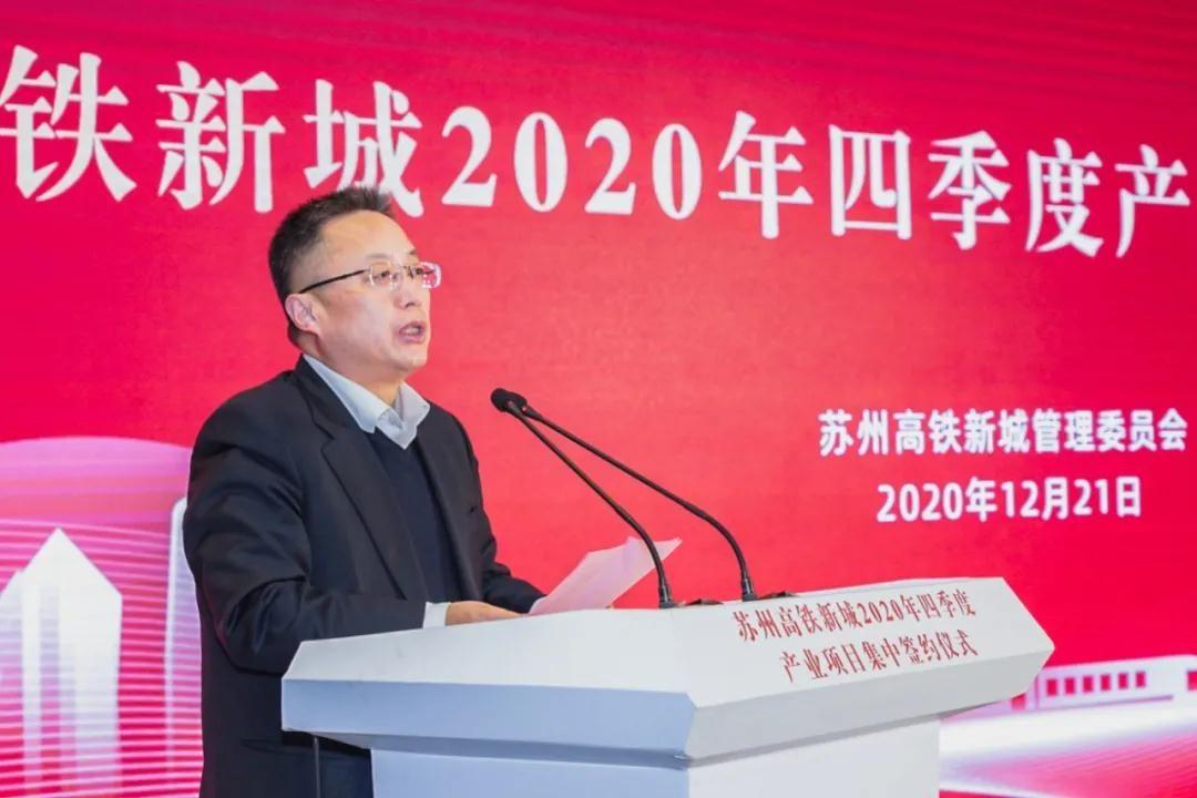 1128亿 苏州相城48个项目集中签约