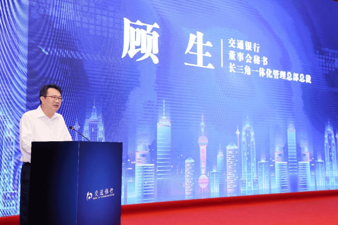 """交通银行举办""""交银——长三角自贸区政策交流会"""""""