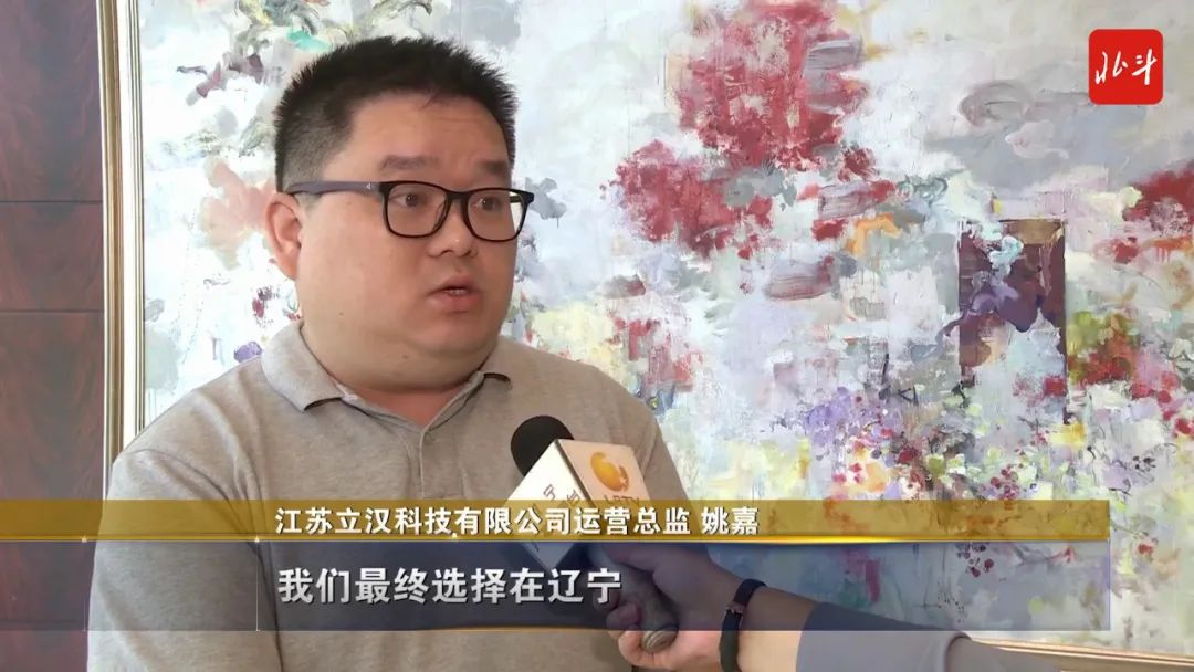 辽宁长三角招商引资促进周签约总金额1331亿元