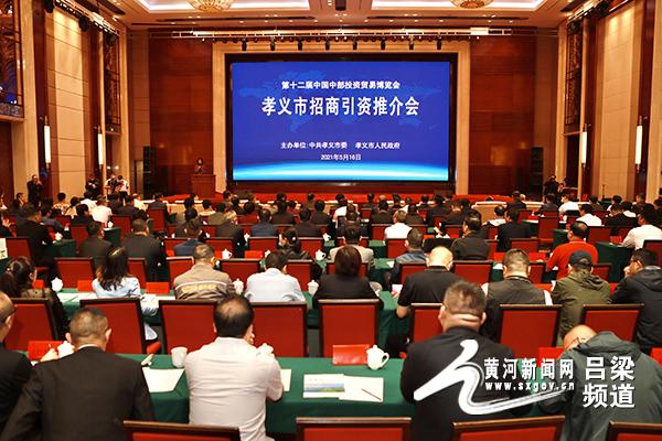 【聚焦中博会】山西孝义举办招商引资推介会 6个签约项目吸金937亿